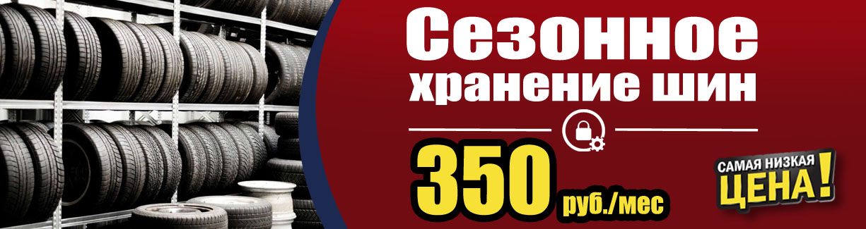 Хранение шин 350р