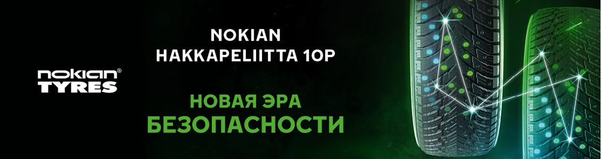 Nokian Hakkapeliitta 10p