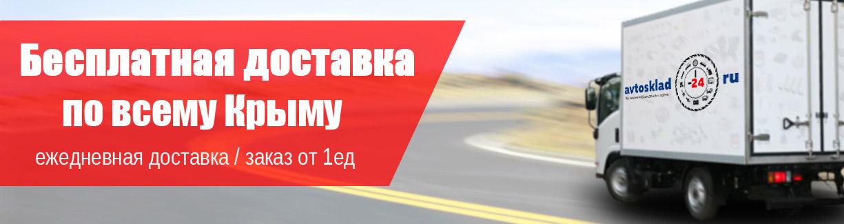 Бесплатная доставка шин по Крыму